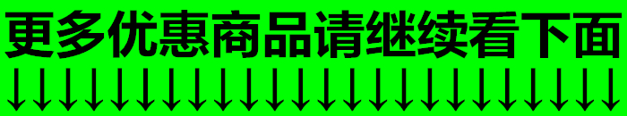 七匹狼T恤29元!酸辣粉3桶5元!修正三七粉14元!九阳空气炸锅199元!蜂窝不粘锅19元!