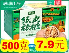 新疆纸皮核桃1斤7.9!