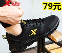 特步网面运动跑步鞋79元,可充电式静音无线鼠标9元,内蒙古风味手撕牛肉干500g39.9元