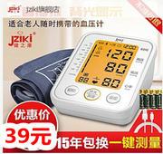 健之康血压仪39!空气