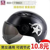 安全头盔10.8!志高绞