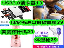 俄罗斯椴树蜂蜜39元!体温枪29元!USB3.0读卡器13元!美菱榨汁机29元!