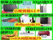 ●小度音箱12!usb排插29!乔丹T恤39!小米跑鞋89!破壁机99!佳能打印机288~电磁炉49
