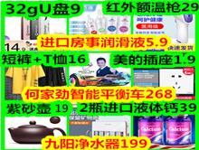 ●32gU盘9!紫砂壶18!智能平衡车268!T恤+短裤16!2瓶进口液体钙39!澳洲奶粉2袋59!