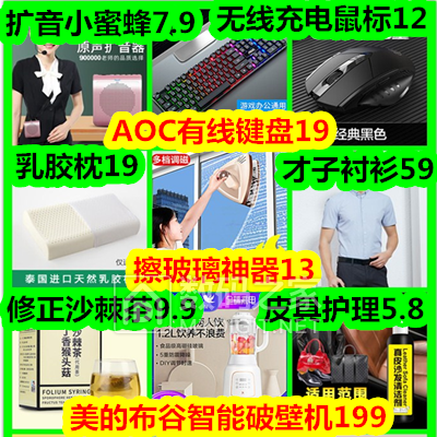 AOC键盘19!擦玻璃神器