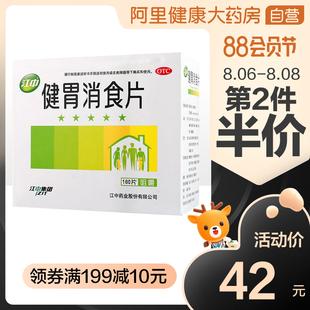 益生菌调理肠胃肠道软