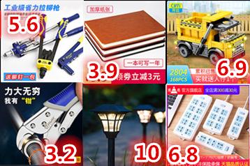 刀片1.8元锂电钻22.9元电磁炉39.9元订书机3.4元音箱19.9元地垫3.9元包邮