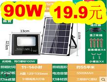 90W太陽能燈19!相位檢