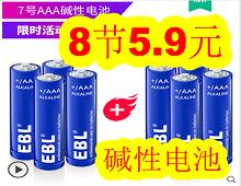 8节碱性电池5!豆瓣牛