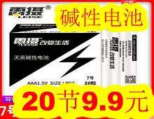 雷摄碱性电池20节9!磁