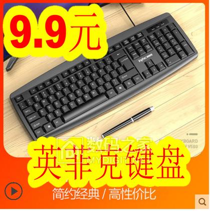 英菲克键盘9.9!医用口