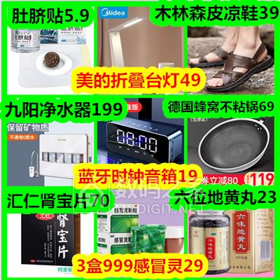 ●小度音箱12!桑叶茶5