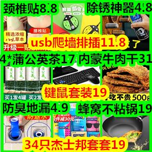 ●安吉白茶18!电磁炉4