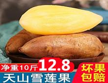 3个装大号带盖收纳箱40L39.9元,,农家散养老母鸡2只61元,云南天山雪莲果净重10斤12.8