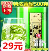 500克绿茶29!健之康血