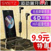 运动蓝牙耳机9.9!三通