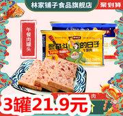 午餐肉3罐21.9!直播支