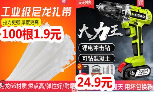 Re:运动蓝牙耳机9.9!三通角阀6.6!时尚挂钟7.9!塑钢泥5.1!遮光窗帘2.7! 纳米胶 ..