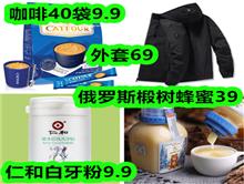 咖啡40袋9.9元!仁和白牙粉9.9元!俄罗斯椴树蜂蜜39元!外套69元!
