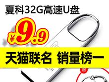 夏科32G优盘9.9 苹果钢
