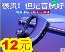 无线蓝牙耳机12!纤维