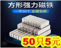 50只强力磁铁5!雷柏鼠