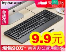 英菲克键盘9.9!防水胶