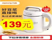九阳豆浆机139!8.5寸
