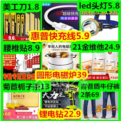 ●惠普5A快充线5.8!美工刀1.8!订书机3.4!led头灯5.8!菊苣栀子茶13!21金维他24!