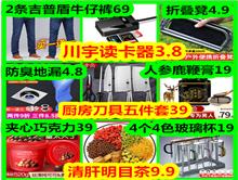 ●读卡器3.8!同仁堂鹿