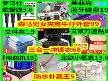 ●三合一冲锋衣68!数