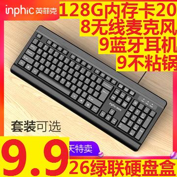 128G内存卡20元 9键盘