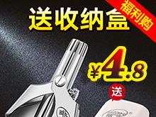 鼻毛剪4.8 额温枪16.8