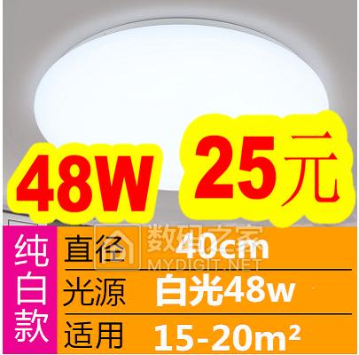 48W遥控调光灯25!地暖