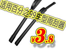 夏科32G优盘9.9 苹果钢化膜0.1 太阳能壁灯2.8 雨刷3.8 电热毯4.8 暖杯垫6.9 外套69