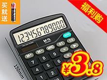 晨光计算器3.8 电动牙