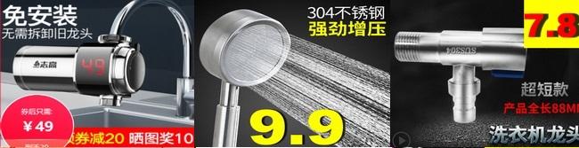 电动扳手69花洒1.8无线摄像头58不锈钢炒锅49电热毯5大号储水桶14
