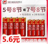 柯达电池5.6!吸锡器6.