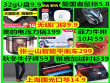 ●32gU盘9.9!无线门铃