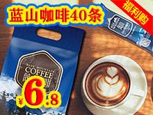 蓝山咖啡40条6.8 暖脚