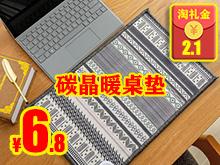 碳晶暖桌垫6 夏科32g盘