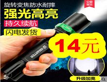 锂电手电筒14!16G卡片
