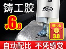 铸工胶9 剥线钳3 园艺剪5 补鞋胶6 碳晶暖垫5 感应垃圾筒14 80W太阳能灯9 补鞋胶6
