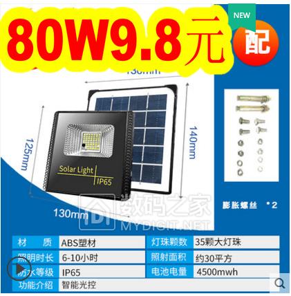 五孔插座1.8!80W太阳
