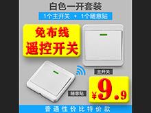 夏科32g盘9 遥控开关8