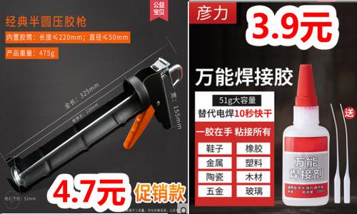玻璃胶枪4.7!比柯电池40节14.9!勺春口罩100只9.9!国光口琴14!3M双面胶2.8