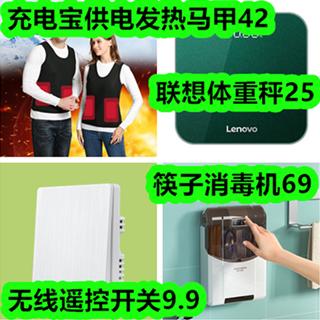 棉花被30!加绒衬衫19!充电宝供电发热马甲42!筷子消毒机69!