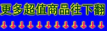 LED头灯5.8元五宝茶5元