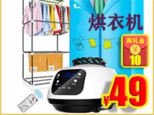 烘衣机49 水暖毯158 美