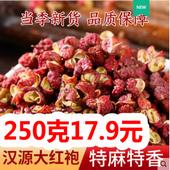 四川花椒250克17.9!百